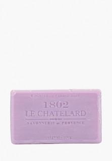 Мыло Le Chatelard 1802 Сирень