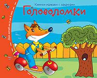 Книга Айрис Головоломки 3+