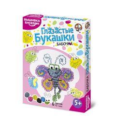 Набор для вышивания бисером Десятое Королевство Глазастые букашки Бабочка