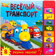 Книжка Мозаика-Синтез Веселый транспорт 2+