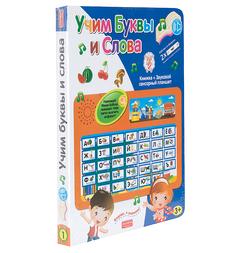 Обучающая игрушка Zhorya Учим Буквы и Слова