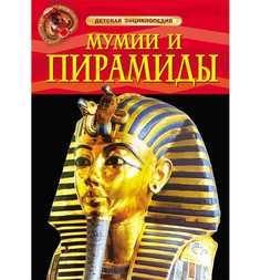 Энциклопедия Росмэн Мумии и пирамиды 5+