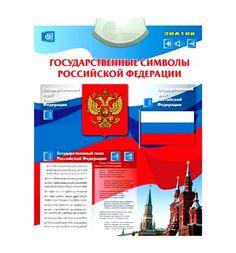 Электронный плакат Знаток Государственные символы Российской Федерации