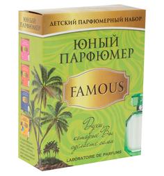 Набор для опытов Каррас Юный Парфюмер Famous