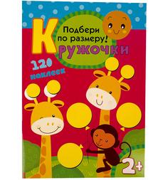 Книжка с наклейками Мозаика-Синтез Подбери по размеру! 2+