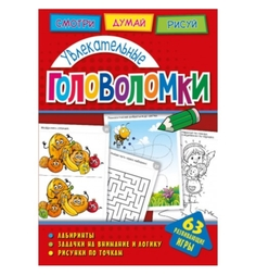 Книга-активити Книга-активити ND Play Увлекательные головоломки Увлекательные головоломки 0+