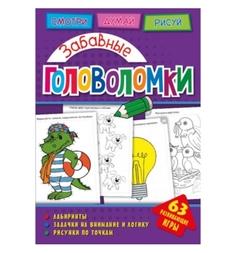 Книга-активити Книга-активити ND Play Занимательные головоломки Занимательные головоломки 0+