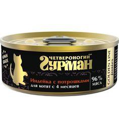 Влажный корм Четвероногий гурман Золотая линия для котят для котят Индейка с потрошками, 100 г