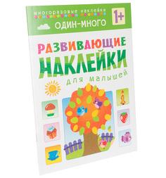 Книжки с наклейками Мозаика-Синтез Развивающие наклейки для малышей Один-много