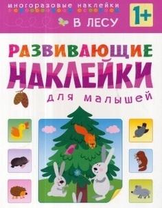 Книжки с наклейками Мозаика-Синтез Развивающие наклейки для малышей В лесу