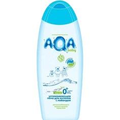 Пена успокаивающая AQA baby с лавандой для купания