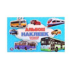 Альбом наклеек Умка Городской транспорт (260х160 мм) Umka