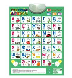 Электронный звуковой плакат Знаток Говорящая азбука