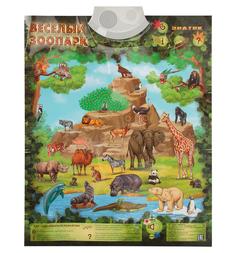 Электронный плакат Знаток Веселый Зоопарк озвученный