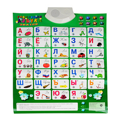 Плакат электронный Знаток Говорящая азбука