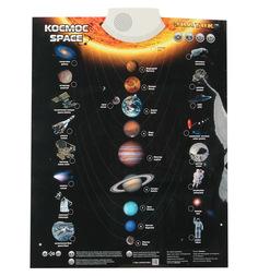 Плакат электронный Знаток Космос (649070)