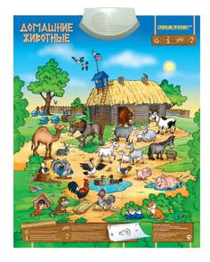 Плакат электронный Знаток Домашние животные
