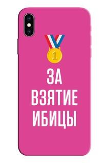 Розовый чехол с надписью и рисунком для iPhone Mishraboo