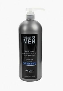 Шампунь Ollin PREMIER FOR MEN для ежедневного ухода OLLIN PROFESSIONAL освежающий 1000 мл