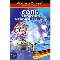 Соль для посудомоечной машины (ПММ) GOLDEN CLASS специальная, для мытья посуды в любой посудомоечной машине, 1 кг