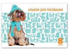 Альбом для рисования BG Милые щенки А4 8 листов АР4ск8 7253