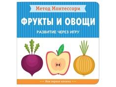 Пособие Мозаика-Синтез Развитие через игру Метод Монтессори Фрукты и овощи Моя первая книжка МС11475
