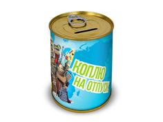 Копилка для денег Canned Money Коплю на отпуск 415614