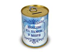 Копилка для денег Canned Money Коплю на замок у моря 415669