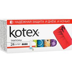 Тампоны Kotex Супер 24 шт