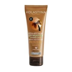 Крем-автозагар Kolastyna для светлой кожи 75 мл
