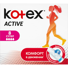 Тампоны Kotex Active Супер 8 шт