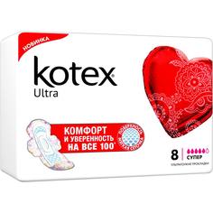 Прокладки Kotex Ultra Супер 8 шт