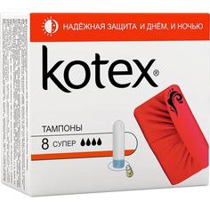 Тампоны Kotex Супер 8 шт