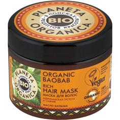 Маска для волос густая Planeta Organica Organic Baobab 300 мл