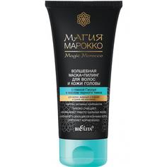 Маска-пилинг для волос и кожи головы БЕЛИТА Магия Марокко 150 мл