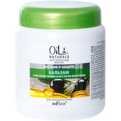 Бальзам БЕЛИТА Питание и защита с маслами оливы и косточек винограда 450 мл