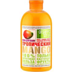 Пена для ванн Organic Shop Тропический манго 500 мл