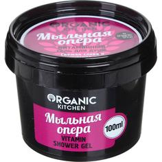 Витаминный гель для душа Organic Shop Kitchen Мыльная опера 100 мл