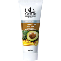 Скраб-гель для тела БЕЛИТА Эффект массажа с маслами авокадо и кунжута 200 мл