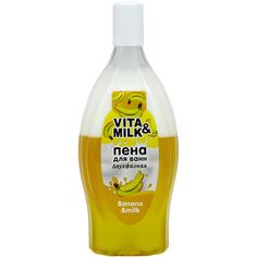 Пена для ванн VITA&MILK Банан и молоко 850 мл
