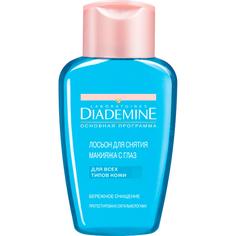 Лосьон для снятия макияжа Diademine Для всех типов кожи 125 мл