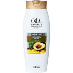 Крем-гель для душа БЕЛИТА Oil Naturals с маслами авокадо и кунжута 430 мл