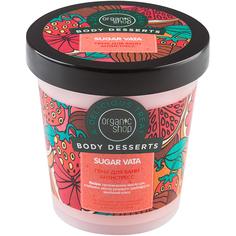 Пена для ванн Organic Shop Body Desserts Антистресс Sugar Vata 450 мл