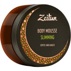Мусс для тела Zeitun Моделирующий Кофе и имбирь 200 мл Зейтун