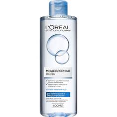 Мицеллярная вода LOreal Paris Skin Expert для нормальной и смешанной кожи 400 мл L'Oreal
