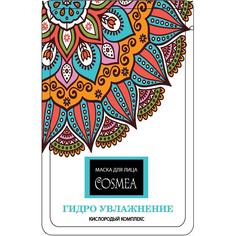 Маска для лица Cosmea 45782-4 Гидро увлажнение кислородный комплекс