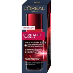 Лосьон-пилинг для лица LOreal Paris Ревиталифт Лазер х3 125 мл LOreal