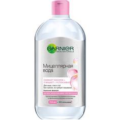 Мицеллярная вода Garnier Skin Naturals для всех типов кожи 700 мл