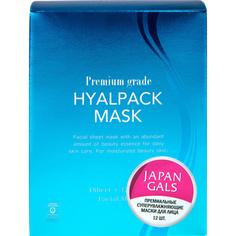 Маска для лица Japan Gals Premium Grade Hyalpack Суперувлажнение 12 шт