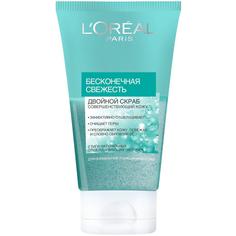 Двойной скраб для лица LOreal Paris Бесконечная свежесть для нормальной и смешанной кожи 150 мл L'Oreal